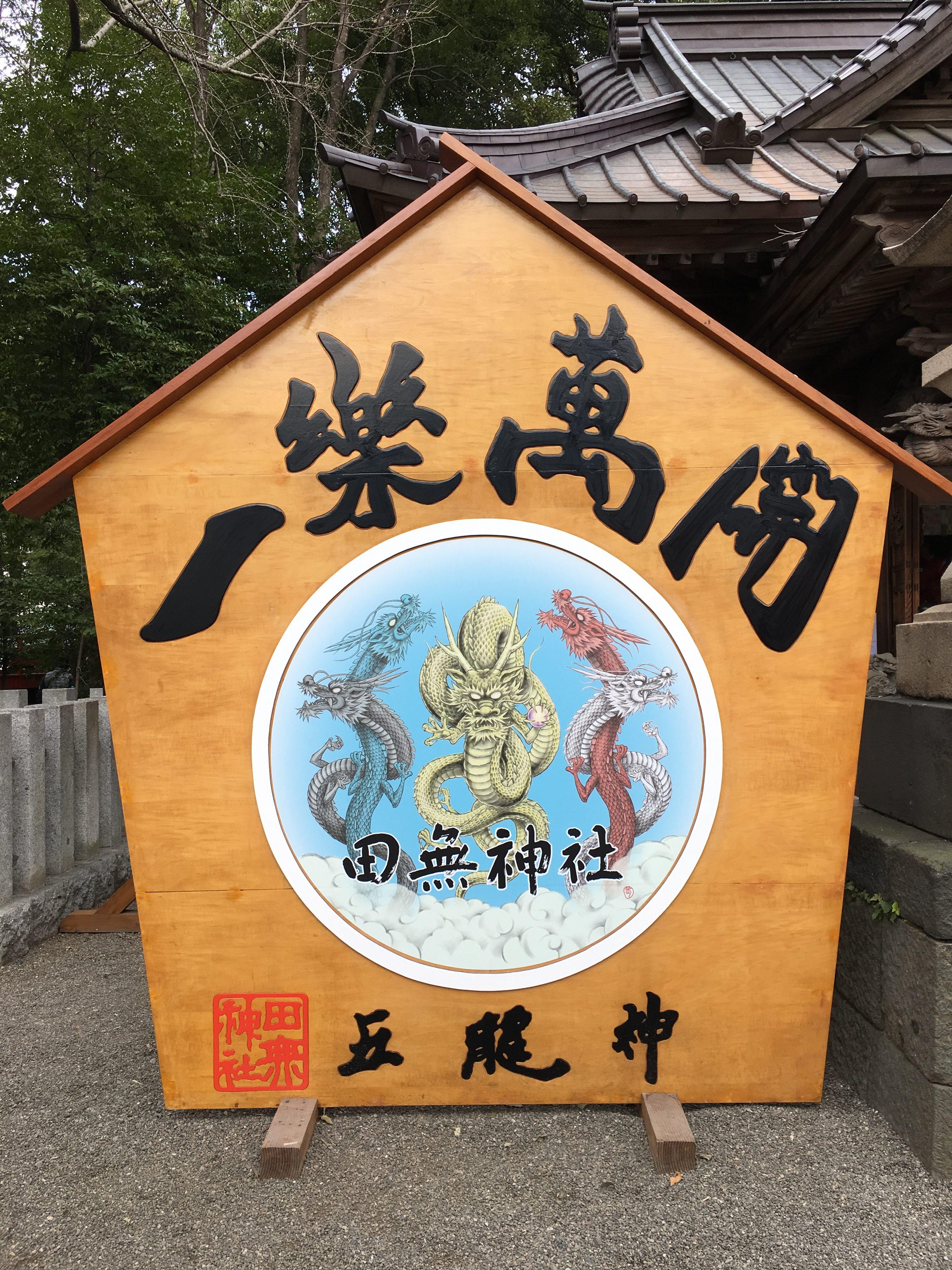 五龍神が祀られている田無神社。2017年最大のパワースポットで御朱印&おみくじを