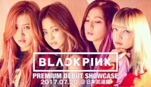 BLACKPINK 日本デビュー いつ 武道館 ショーケース 7月20日 8月30日