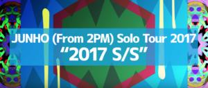 2PM ジュノ JUNHO ソロ ライブ ツアー 日程 2017年 オーラス