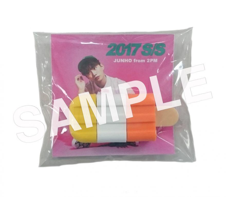 2PM ジュノ ソロ 2017 特典 応援店 消しゴム 店舗