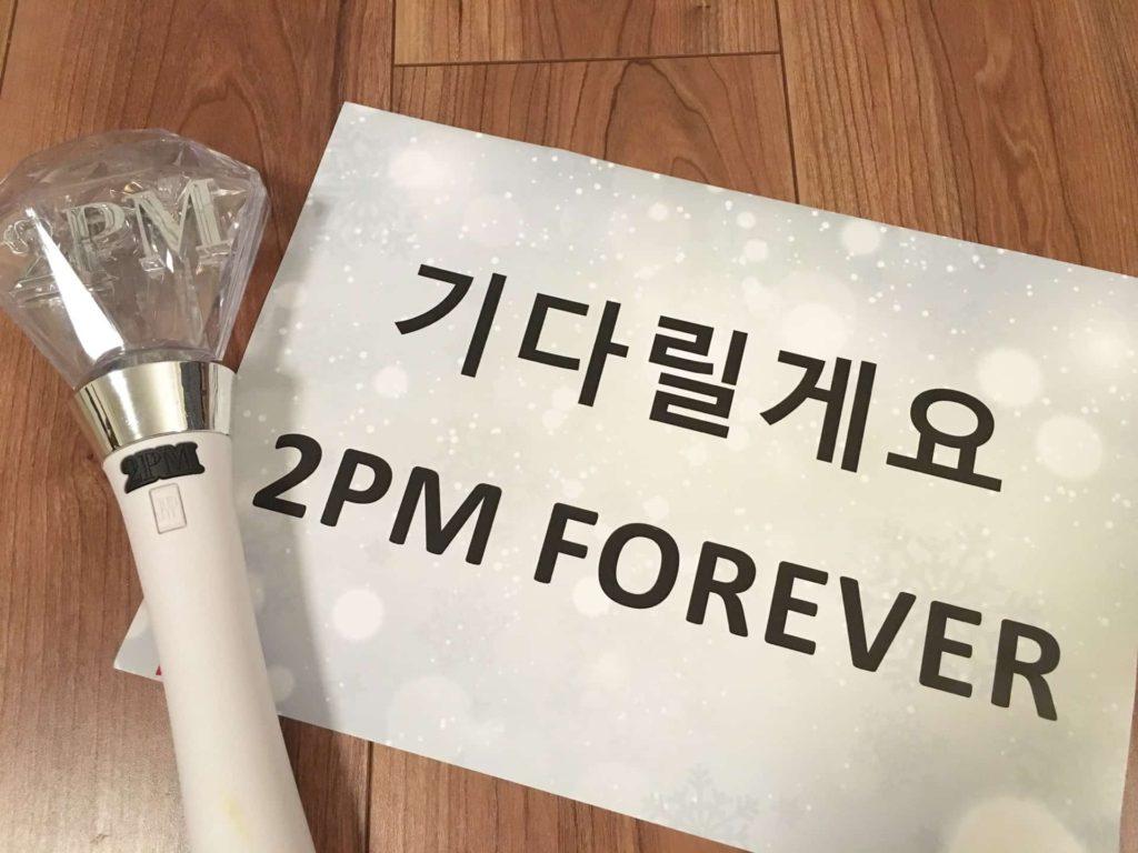 2PM サプライズ 大阪城ホール オーラス アリーナツアー 一旦最後