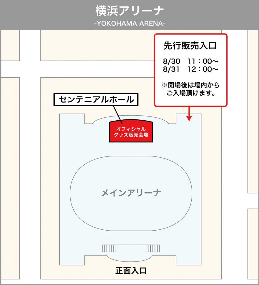 2PM ジュノ JUNHO ソロ ライブ コンサート 横浜アリーナ グッズ 場所
