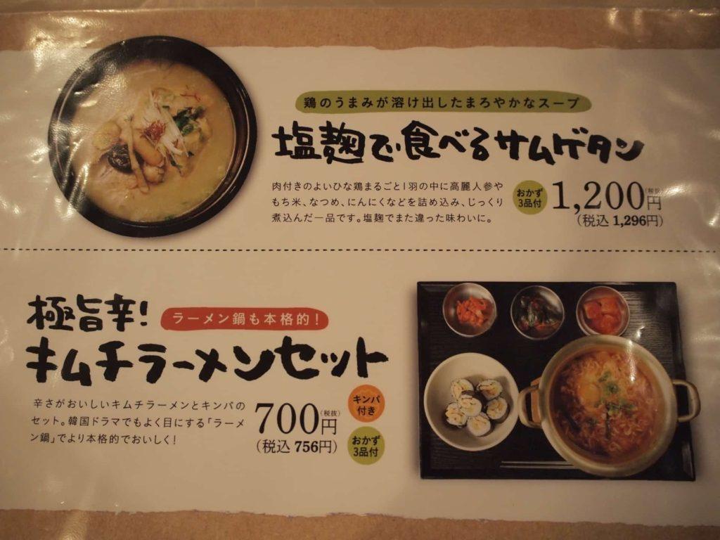 班家食工房 ランチ 鶴橋 韓国料理 メニュー 値段 安い ラーメン