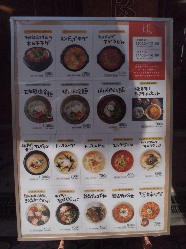 班家食工房 ランチ 大阪 鶴橋 韓国料理 メニュー 値段 安い