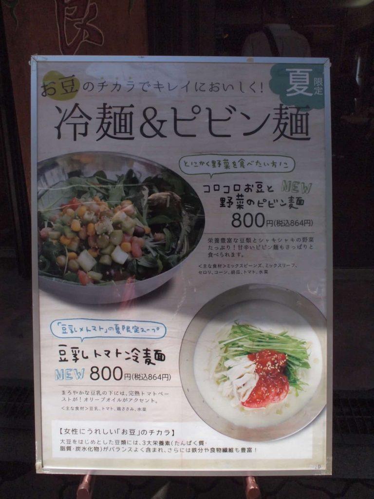 班家食工房 ランチ 鶴橋 韓国料理 メニュー 値段 安い