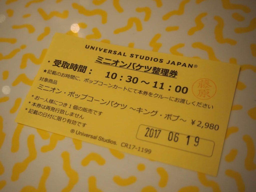 USJ ミニオン ミニオンパーク エリア 2017 ボブ ポップコーンバケツ 整理券