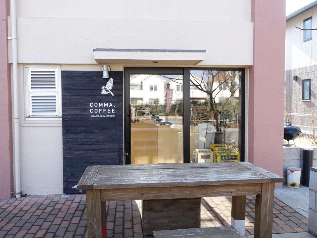 COMMA,COFFEE コンマコーヒー 東京 ひばりヶ丘 東久留米 西東京 カフェ ぐりとぐら パンケーキ アクセス 行き方 駐車場 バス