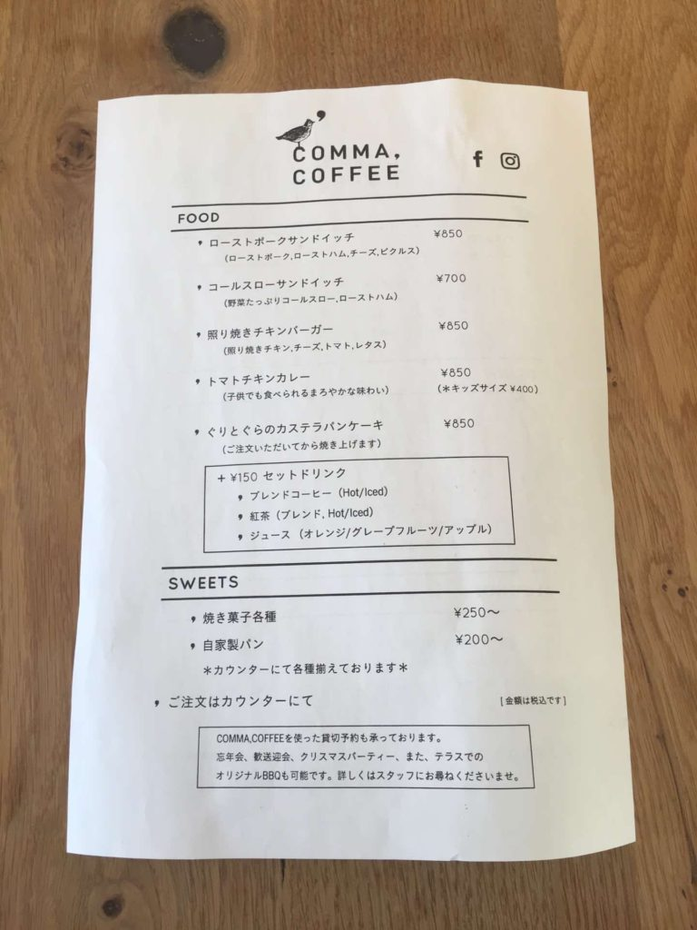 COMMA,COFFEE コンマコーヒー 東京 ひばりヶ丘 東久留米 西東京 カフェ ぐりとぐら パンケーキ メニュー 値段