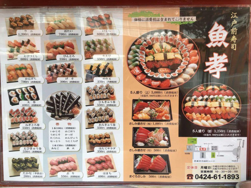魚孝 うおこう 持ち帰り 寿司 テイクアウト ひばりヶ丘 西東京市 田無 メニュー 値段