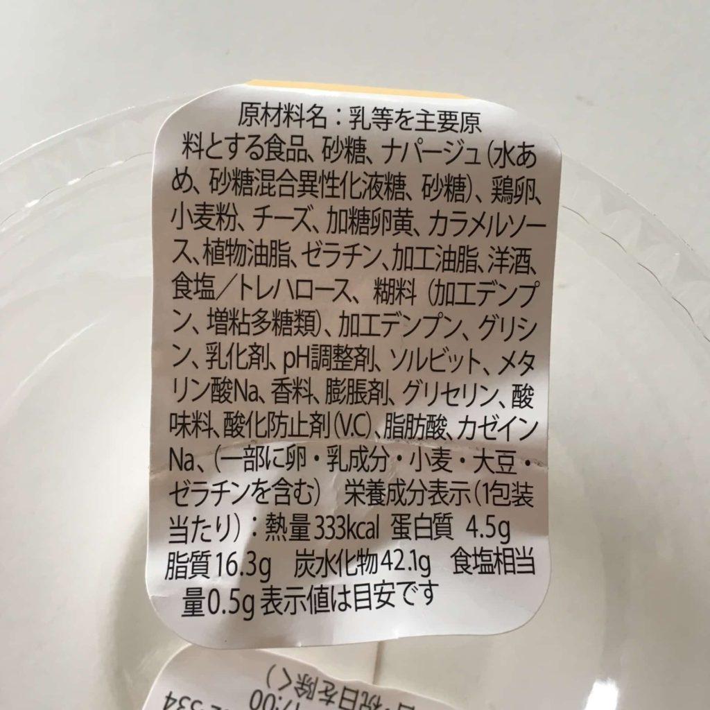 ファミリーマート ファミマ 北海道産チーズのブリュレチーズケーキ スイーツ コンビニ カロリー