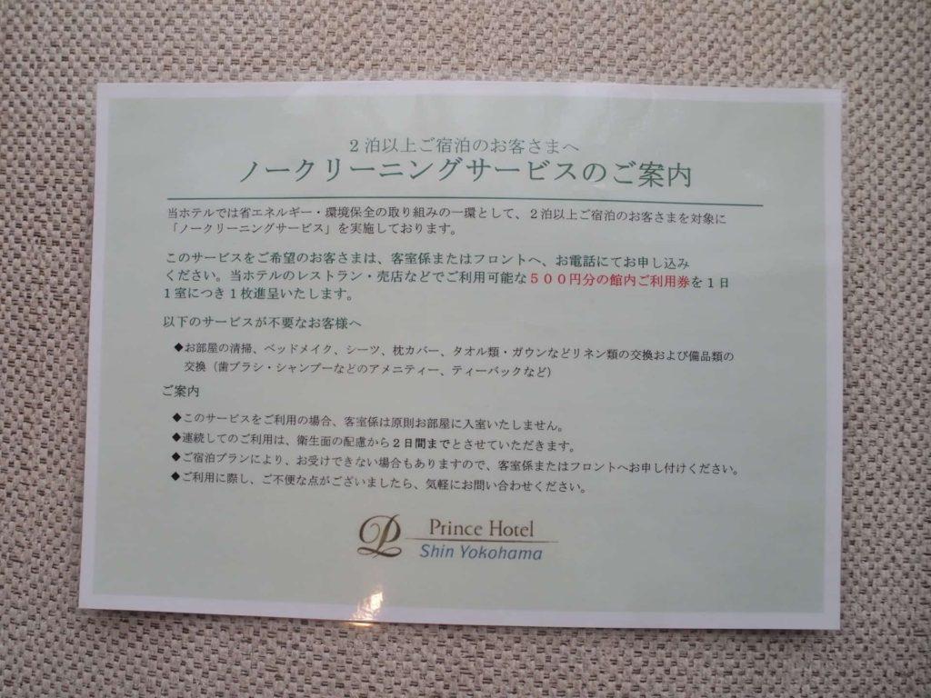 新横浜プリンスホテル レディースシングル レディースフロア 女性専用フロア 部屋 客室 画像 ノークリーニングサービス