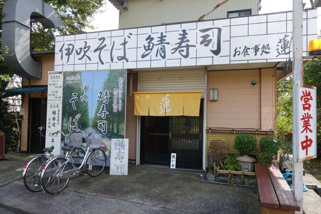 メタセコイア 並木 滋賀県 マキノ町 高島市 周辺 ランチ そば屋 鯖寿司