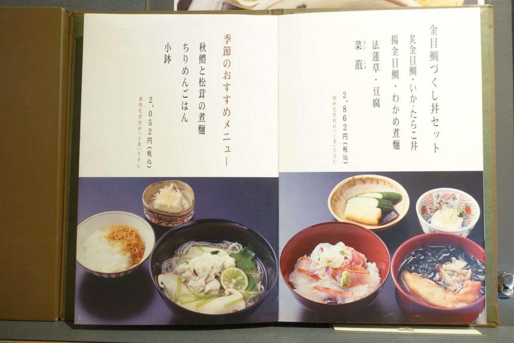 はしたて 京都駅 SUVACO スバコ JR京都伊勢丹 和食 おすすめ ランチ メニュー 値段