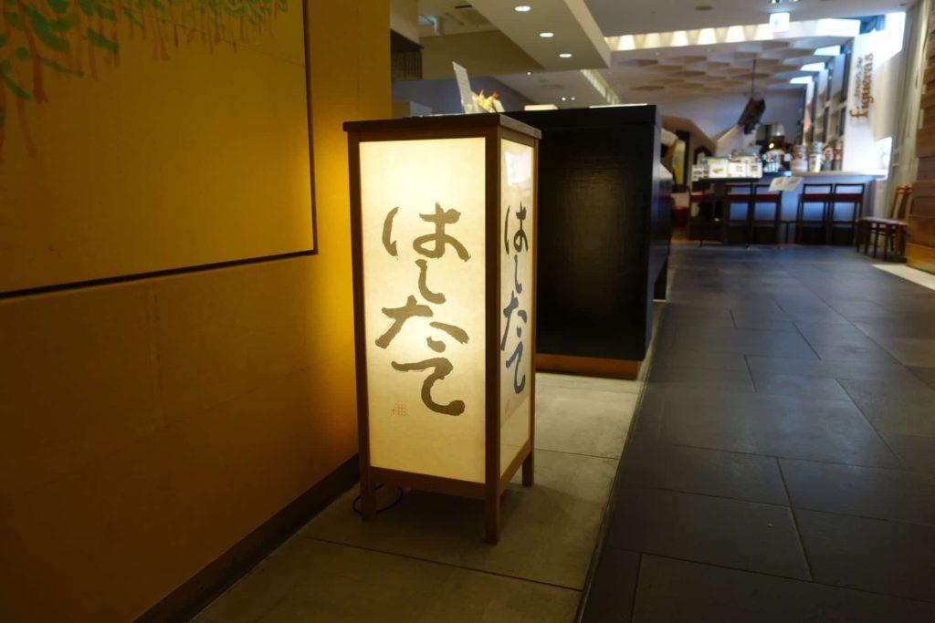 はしたて 京都駅 SUVACO スバコ JR京都伊勢丹 和食 おすすめ ランチ 行き方