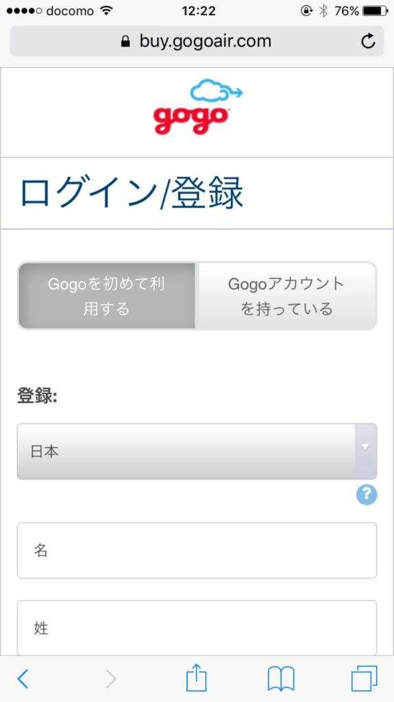 JAL 機内Wi-Fi フリーWi-Fi 無料 gogo 使い方 登録方法 接続方法
