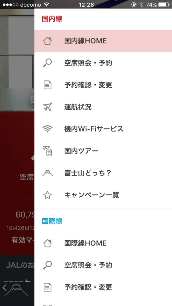 JAL 機内Wi-Fi フリーWi-Fi 無料 gogo 使い方 登録方法 接続方法 アプリ