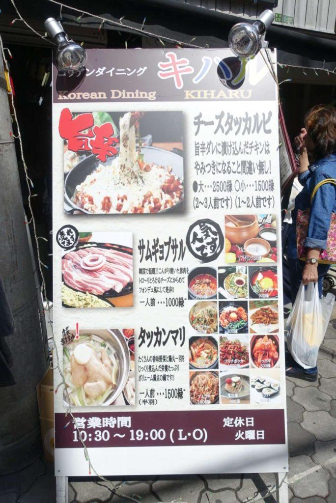 大阪 鶴橋 コリアンタウン ランチ チーズタッカルビ チーズダッカルビ キハル 混み具合 混雑