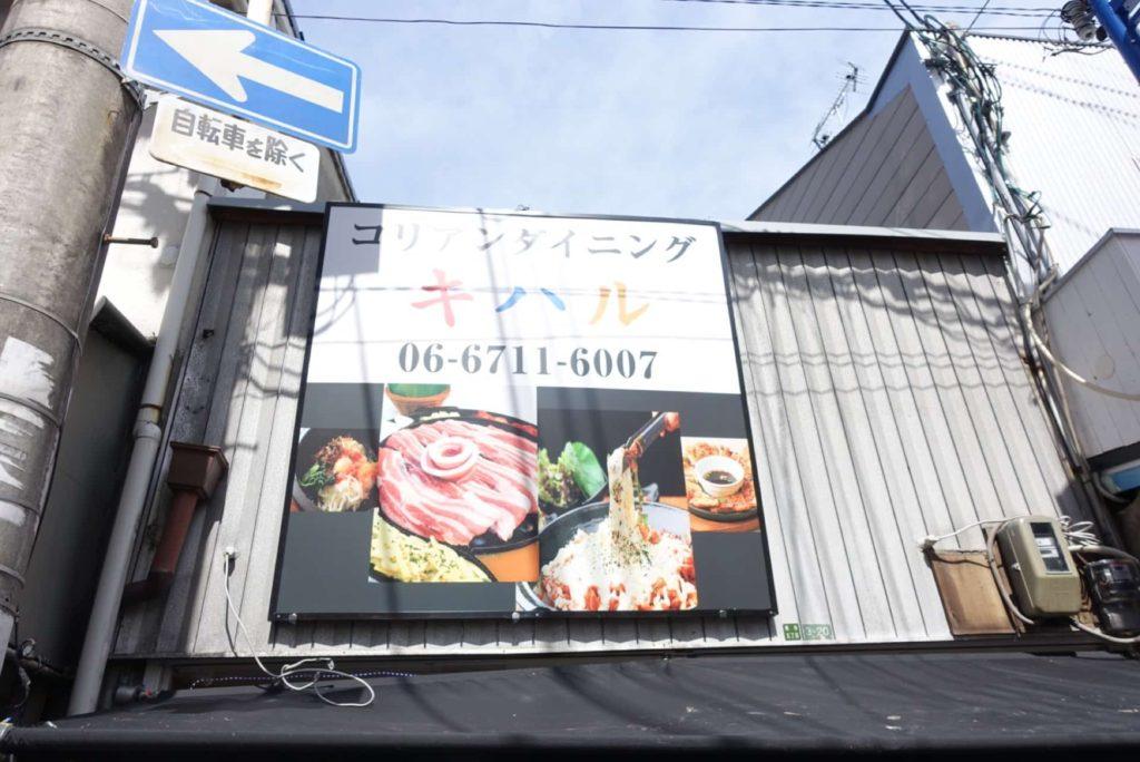 大阪 鶴橋 コリアンタウン ランチ チーズタッカルビ チーズダッカルビ キハル 行き方 アクセス