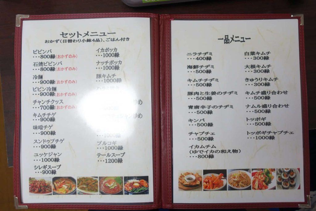 大阪 鶴橋 コリアンタウン ランチ チーズタッカルビ チーズダッカルビ キハル メニュー