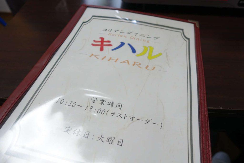 大阪 鶴橋 コリアンタウン ランチ チーズタッカルビ チーズダッカルビ キハル