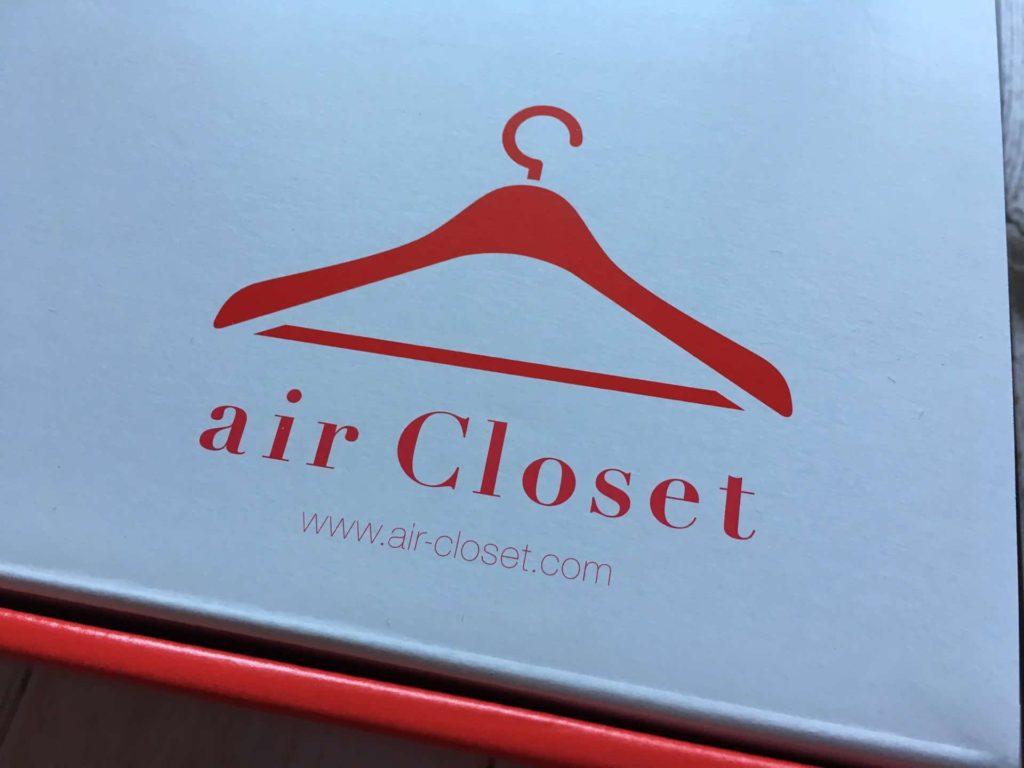 エアークローゼット air closet 体験 口コミ レビュー 感想 届いた 中身