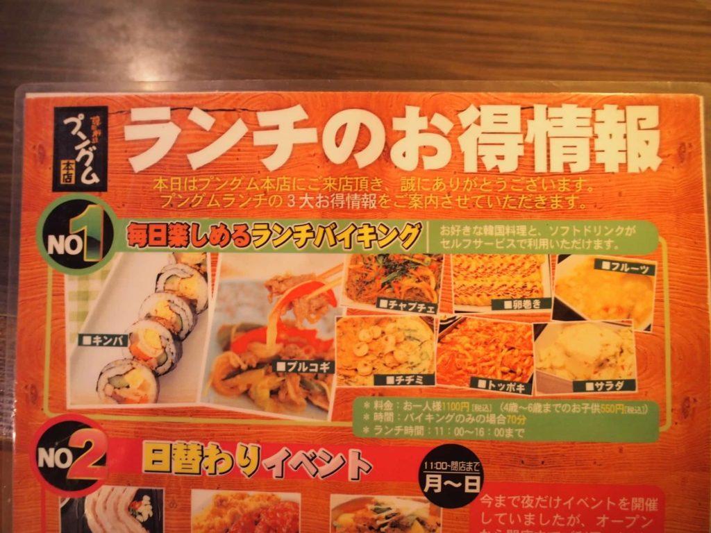 プングム 新大久保 ランチ 韓国料理 食べ放題 バイキング ビュッフェ メニュー