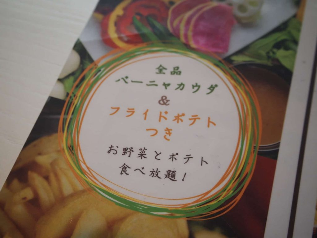KICHIRI キチリ 渋谷宮益坂下 ランチ メニュー ポテト バーニャカウダ 食べ放題