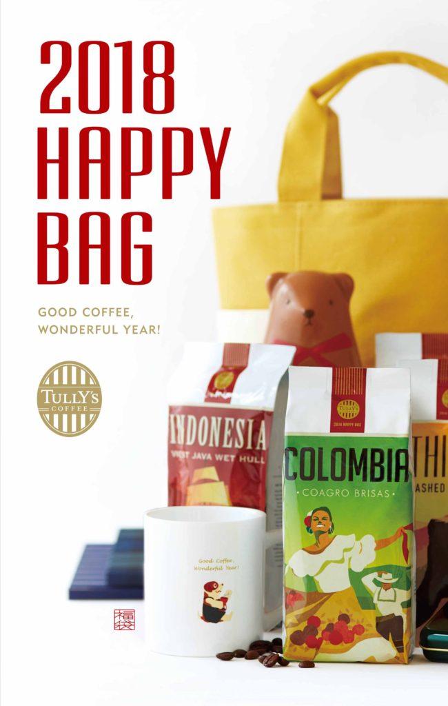 タリーズコーヒー 福袋 2018年 HAPPY BAG