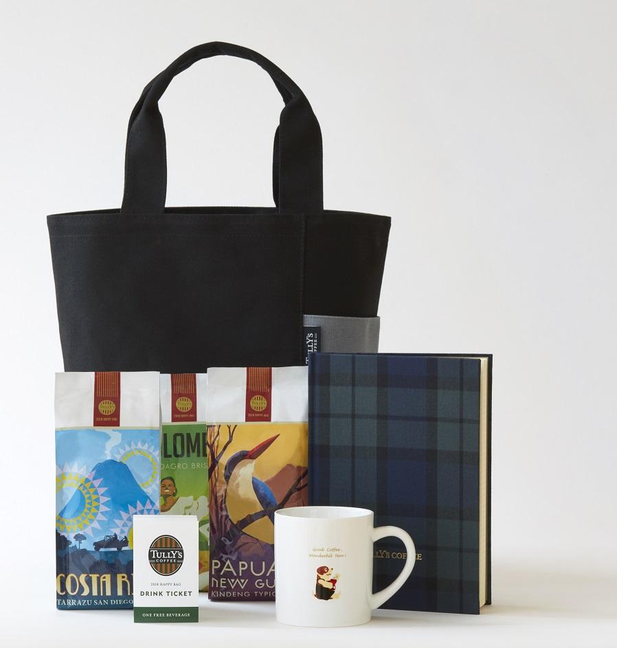 タリーズコーヒー 福袋 2018年 HAPPY BAG 値段 内容