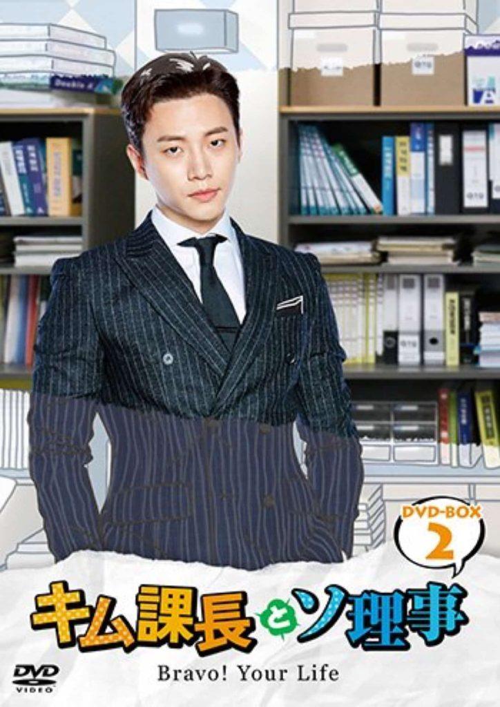 キム課長とソ理事 ジュノ 2PM DVD BOX 値段 4月4日 発売日