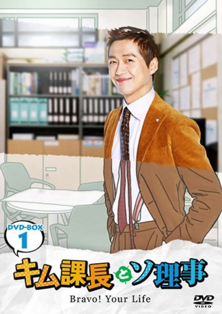 キム課長とソ理事 ジュノ 2PM DVD BOX 値段 3月7日 発売日