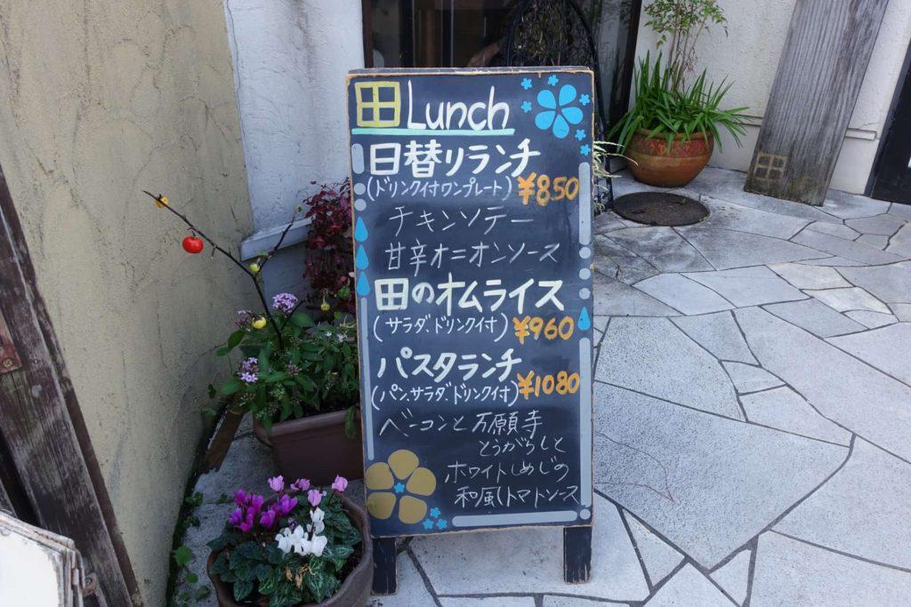 田 DEN 兵庫県 丹波市 イタリアン カフェダイニング ランチ メニュー オムライス