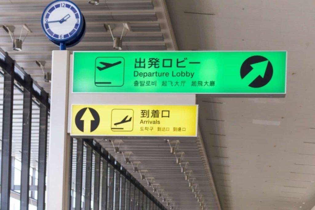 伊丹空港 お土産  大阪国際空港 JAL ANA