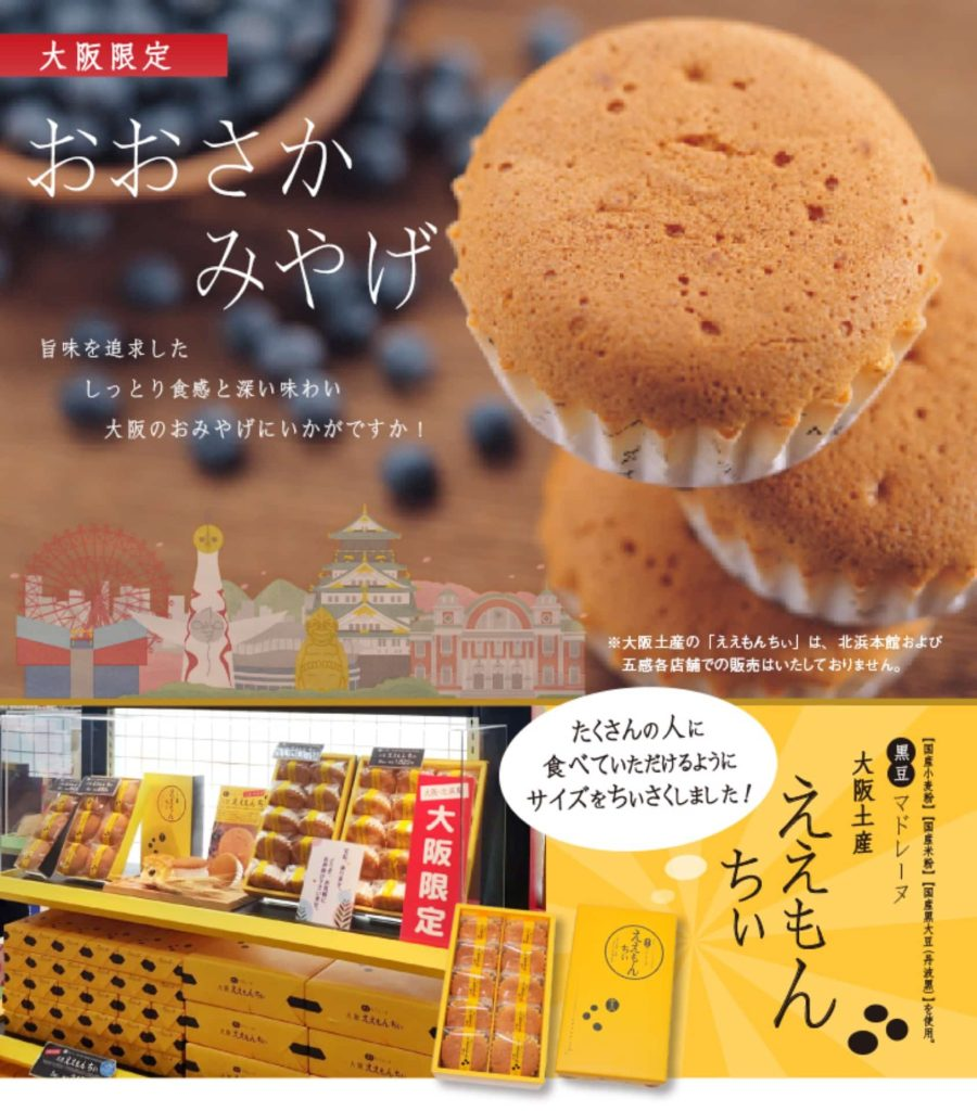 伊丹空港 お土産 五感 GOKAN ええもんちぃ 出店 ANA JAL 大阪国際空港
