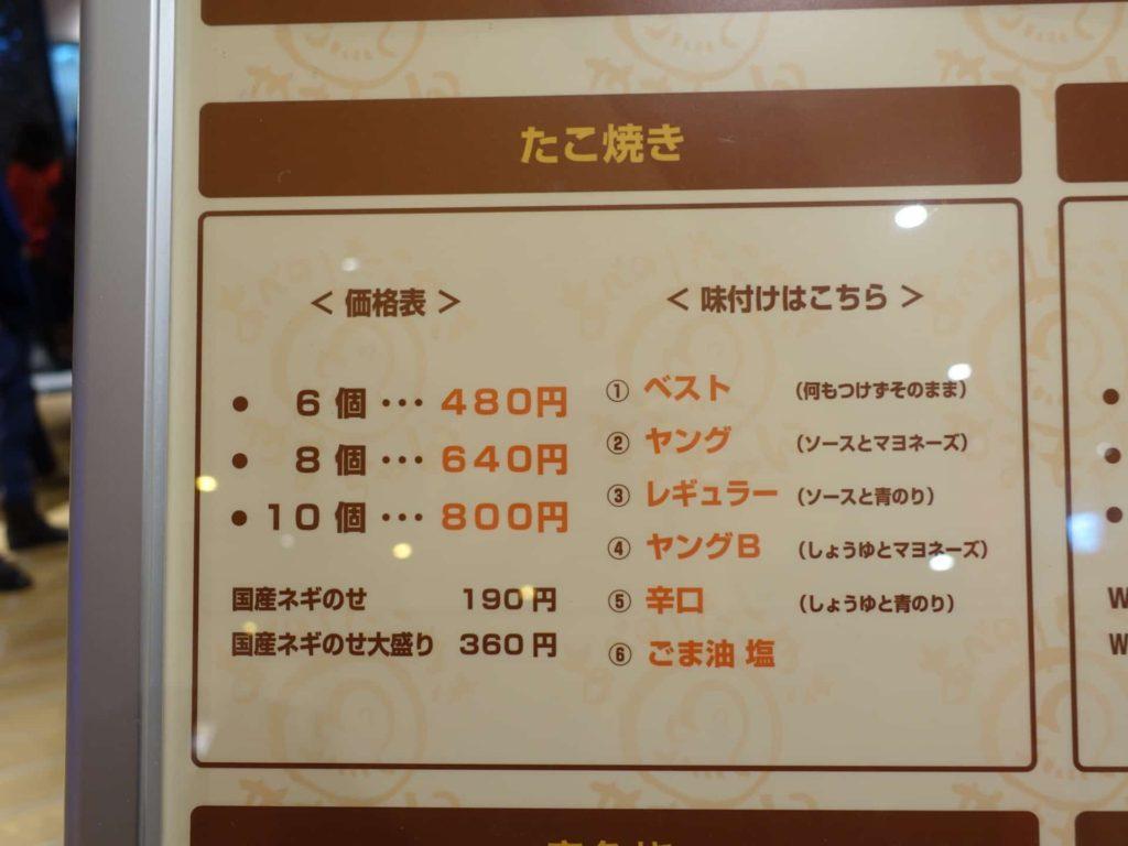 あべの たこやき やまちゃん たこ焼き メニュー 値段 ルクア ルクアイーレ 大阪 梅田