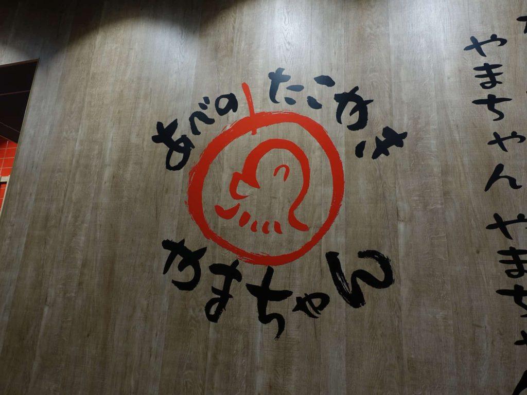 あべの たこやき やまちゃん たこ焼き ルクア ルクアイーレ 大阪 梅田 アクセス 行き方