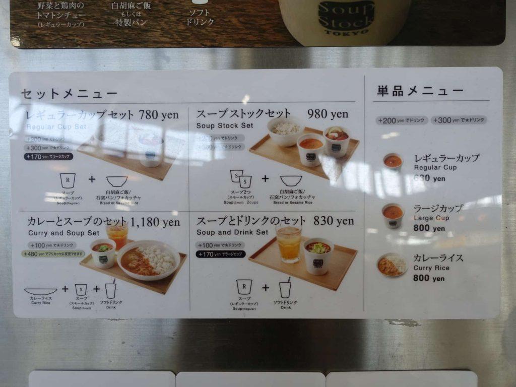 スープストックトーキョー Dila大崎店 JR大崎駅 駅ナカ ランチ メニュー 値段