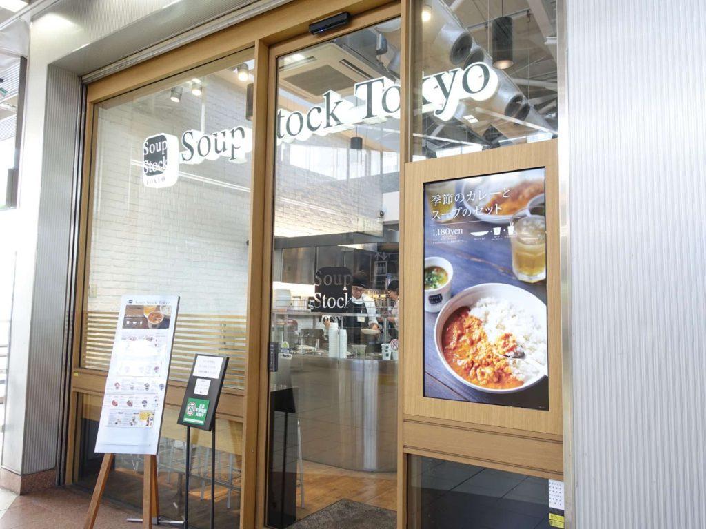 スープストックトーキョー Dila大崎店 JR大崎駅 駅ナカ ランチ 場所 行き方