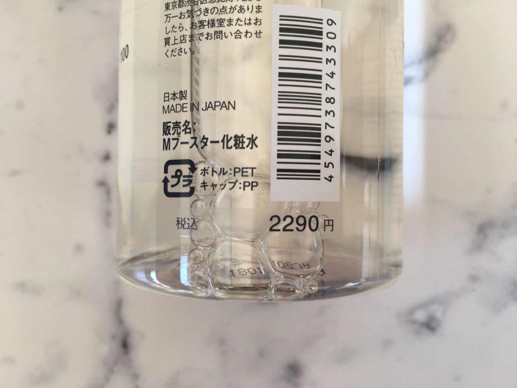 無印良品 無印 導入液 導入化粧液 リニューアル 新 売り切れ ブースター プチプラ 値段 大容量