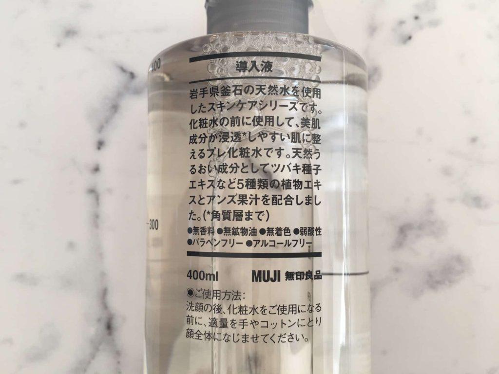 無印良品 無印 導入液 導入化粧液 リニューアル 新 売り切れ ブースター 導入液とは 使い方