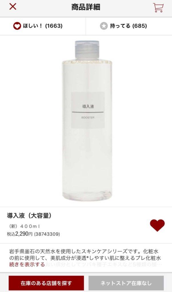 無印良品 無印 導入液 導入化粧液 リニューアル 新 売り切れ ブースター 在庫 アプリ