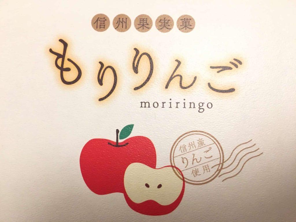 もりりんご 長野 お土産 お菓子 ひだの 信州果実果 おすすめ