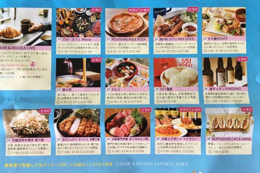 伊丹空港 大阪国際空港 リニューアル オープン 中央エリア ショップ 一覧 お店 グルメ レストラン