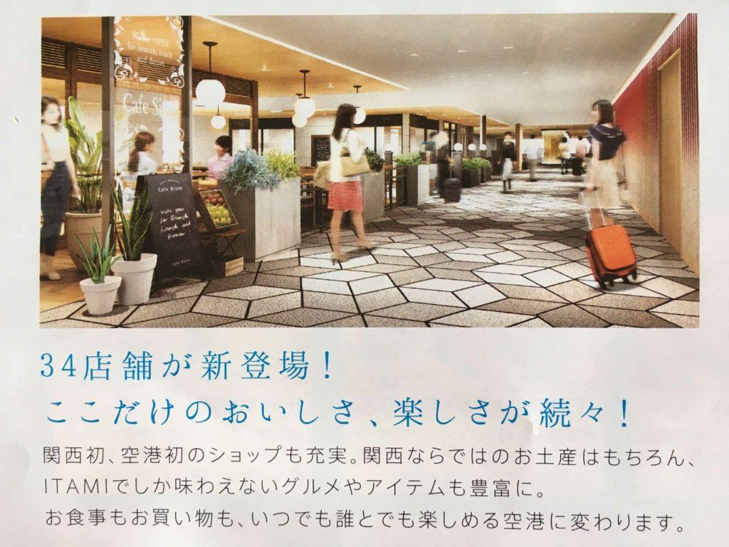 伊丹空港 大阪国際空港 リニューアル オープン 中央エリア ショップ 一覧 お店