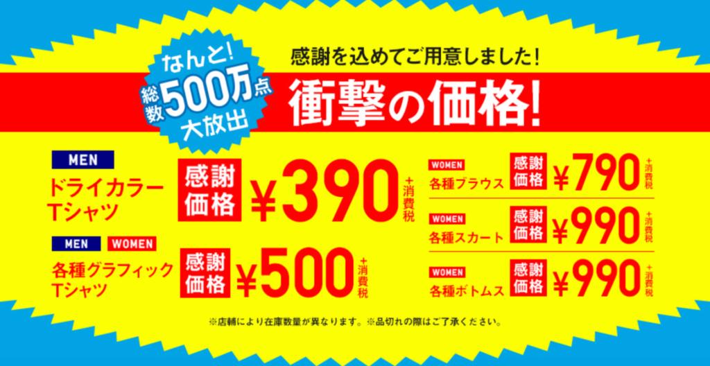 ユニクロ 感謝祭 2018 おすすめ チラシ 誕生感謝祭 390円 500円