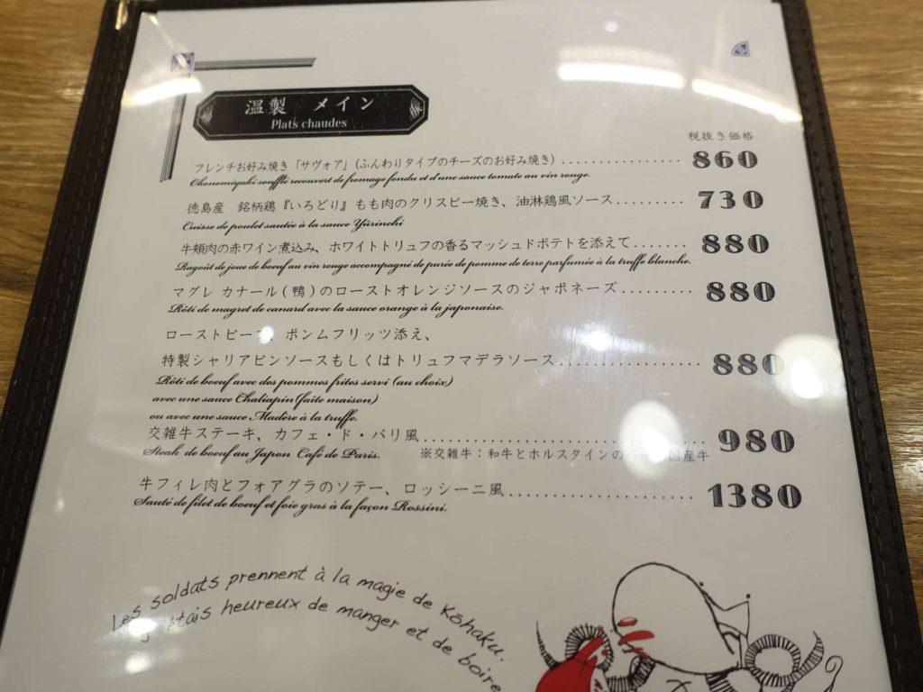 赤白 コウハク ルクア 大阪 ルクア大阪店 メニュー 値段