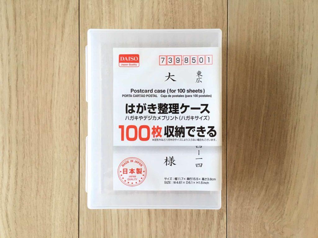 ダイソー はがきケース 100均 100円 収納