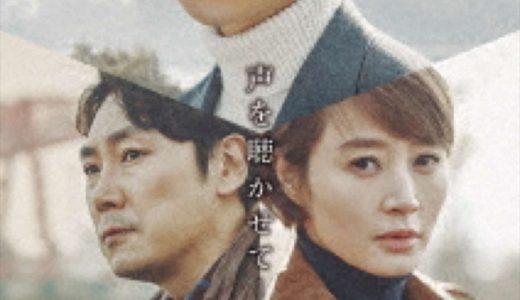 【2018年最新版】日本でリメイクされた韓国ドラマ・韓国映画一覧まとめ。原作との違いも楽しみのひとつ