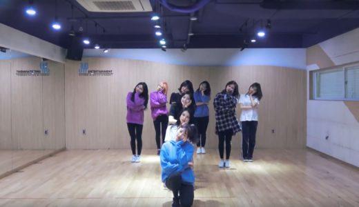 すべてわかる!TWICEのダンス練習動画まとめ。韓国デビュー曲から新曲まで順番に✔️