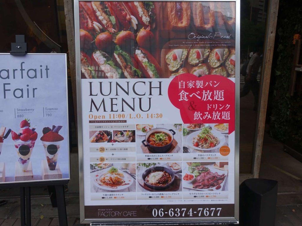 ファクトリーカフェ 梅田 大阪 ランチ メニュー 値段 パン食べ放題